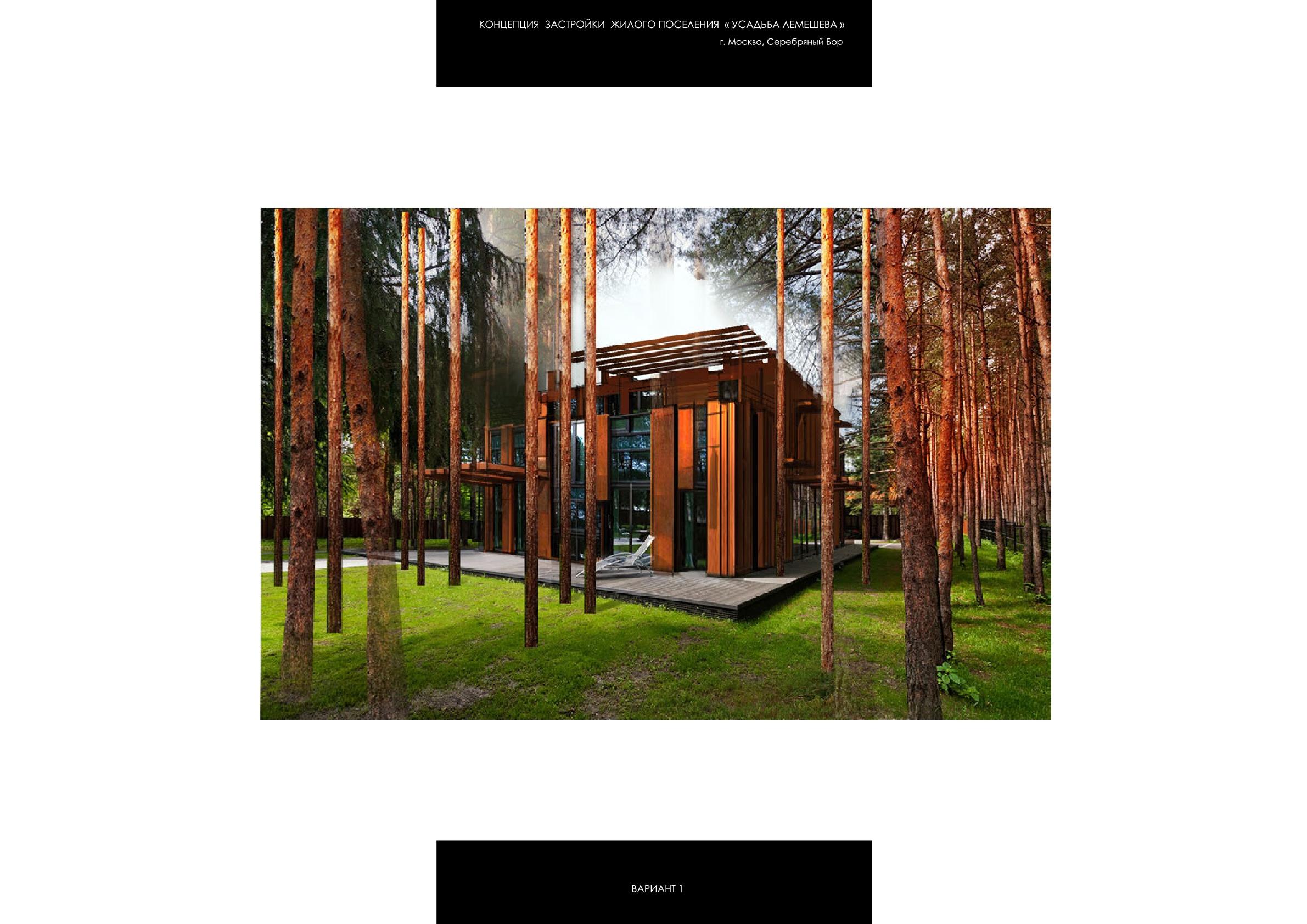 Экологичная концепция поселка «Усадьба Лемешева»
