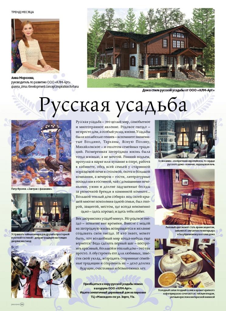 Русская усадьба.jpg