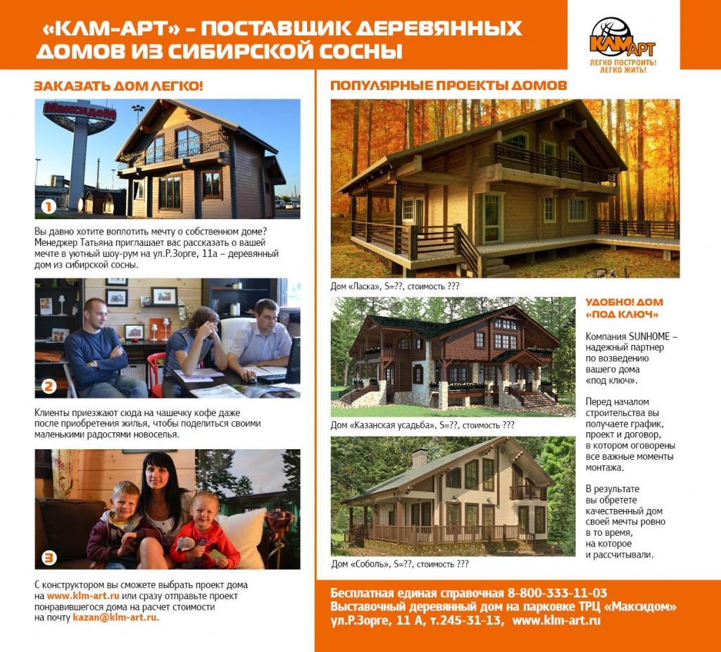 клм арт - поставщик деревянных домов из сибирской сосны.jpg