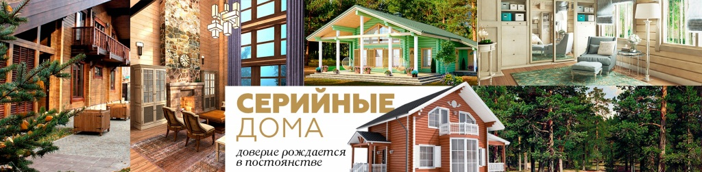 Дома из сибирского леса в Крыму
